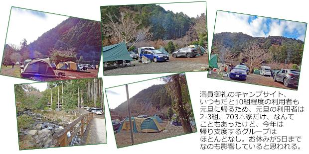 2019年12月30日からの正月旅行-2020年01月01日① 朝んぽ (3)