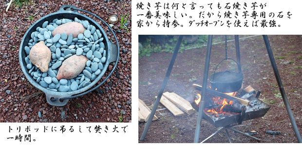 2019年12月30日からの正月旅行-2020年01月02日④焼き芋だよ (2)