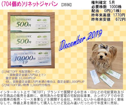 (704)2019年12月到着 リネットジャパン