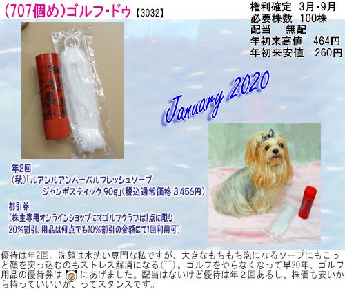 (707)2020年01月到着 ゴルフドゥ