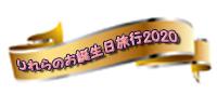 旅行記タイトルバーナーりれらのお誕生日旅行2020