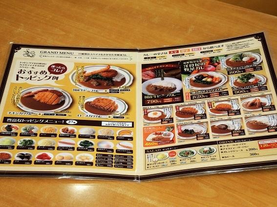 curry-house.jpg