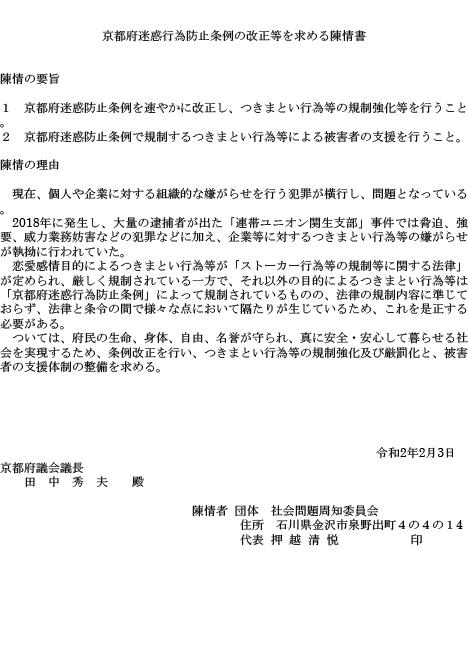 【修正】京都府陳情書