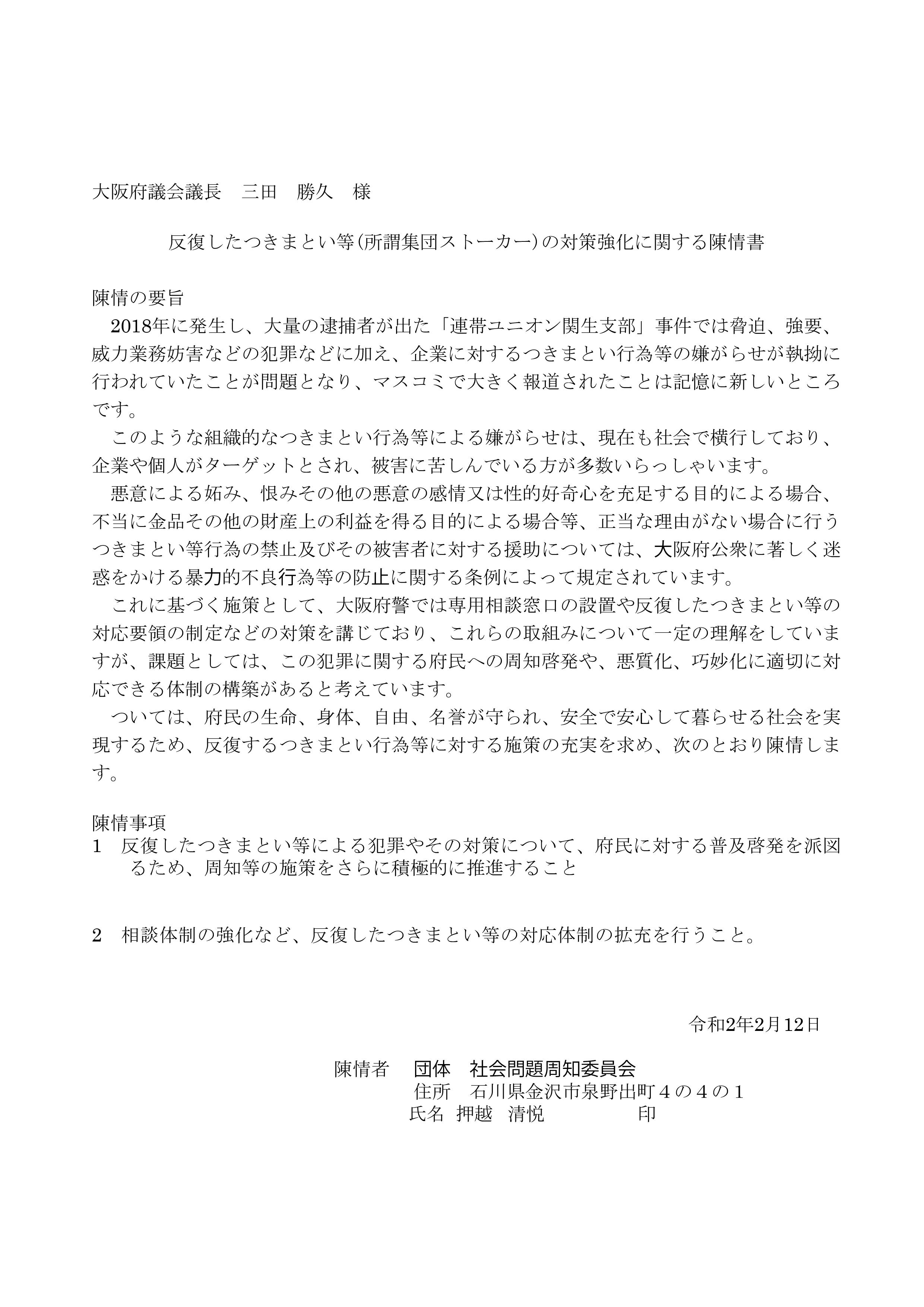 大阪府陳情書