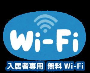 入居者専用無料wifi