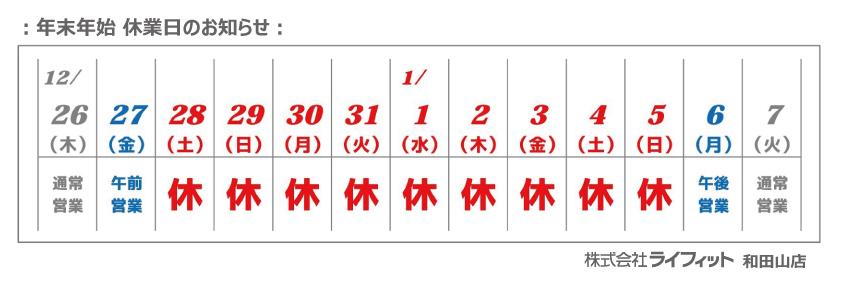 年末年始カレンダー【和田山