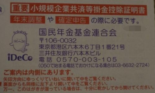 idecoIMG_I1987.jpg