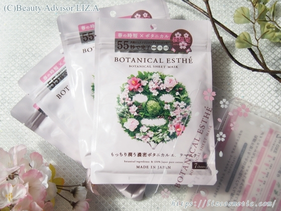 ボタニカルエステマスク 桜