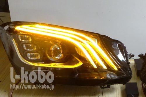 ベンツW222ヘッドライトシーケンシャルウインカー