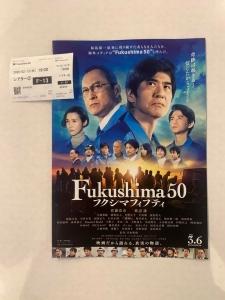 映画「Fukushima50」20200213①