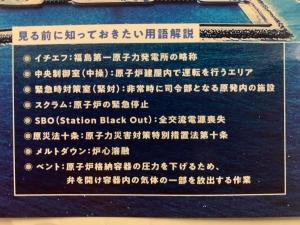映画「Fukushima50」20200213②