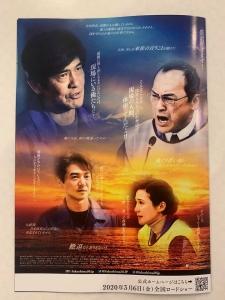 映画「Fukushima50」20200213④