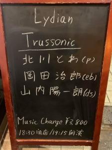 The Future Jazz Quartet vs Trussonic @Lydian20200216②
