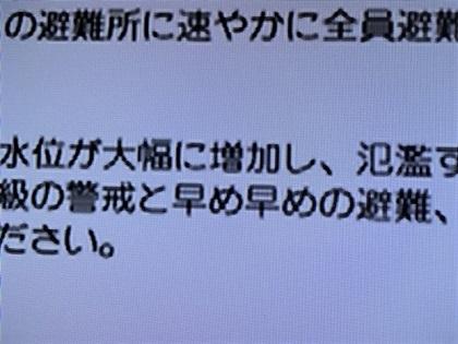 地元テレビ局の放送画面