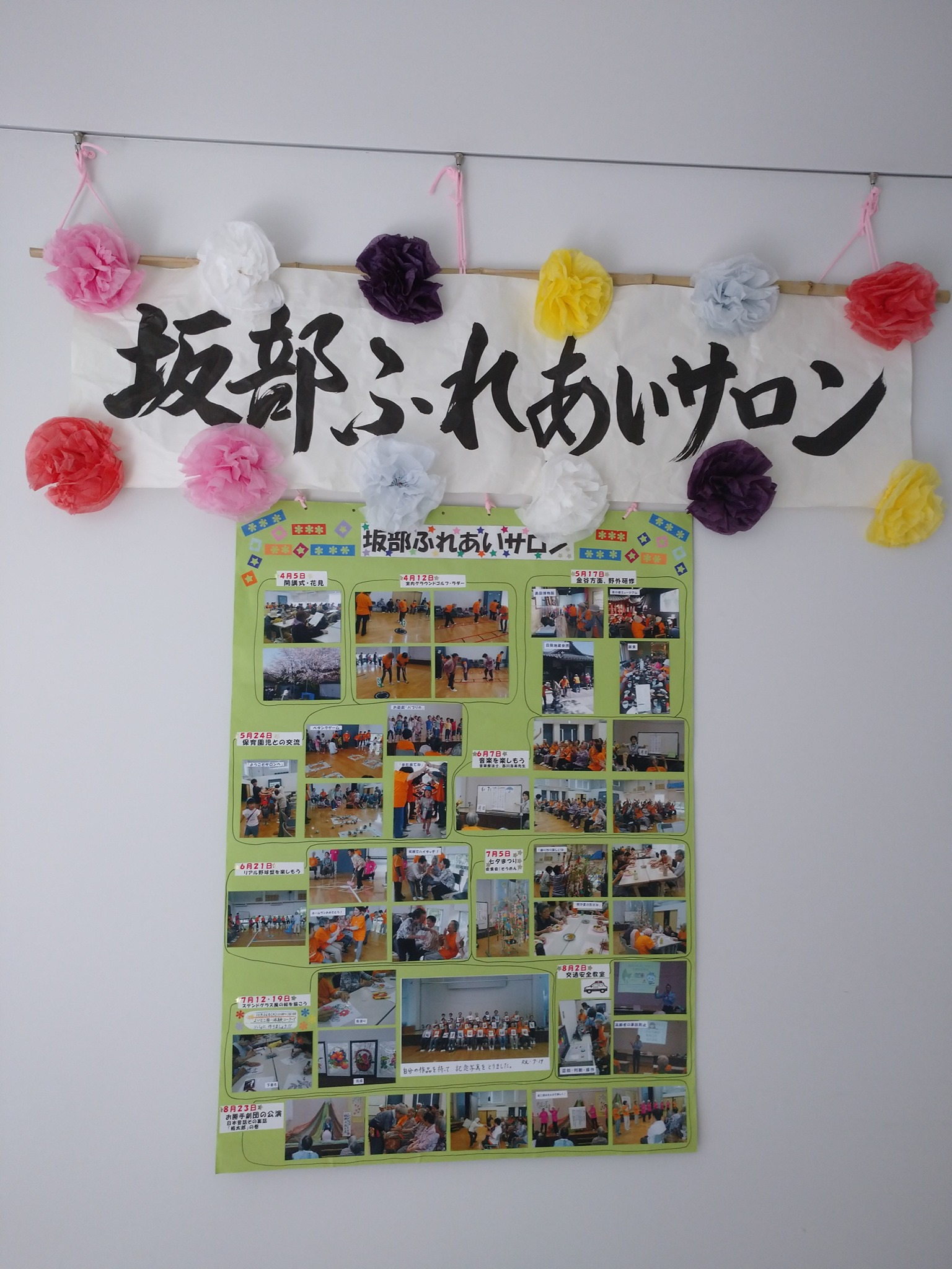 fureai-yoitoko-2019-3.jpg
