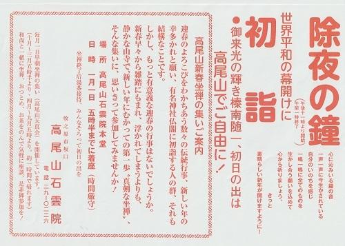 takao-kane-2020-500.jpg