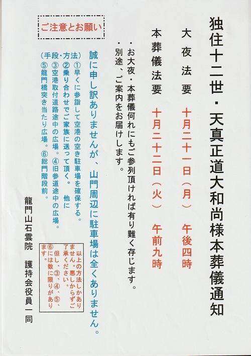 takaosougi-2019-500.jpg