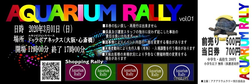 rallyticketdo_2020011608593460e.jpg