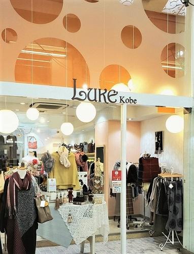 ルーク神戸 ファッションセレクト