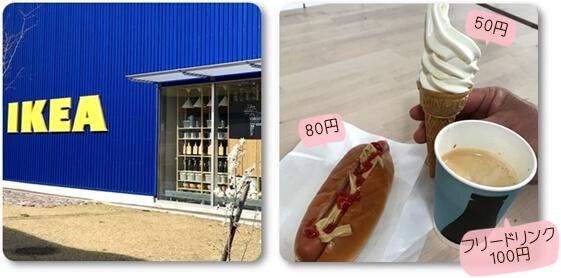 IKEA03261.jpg