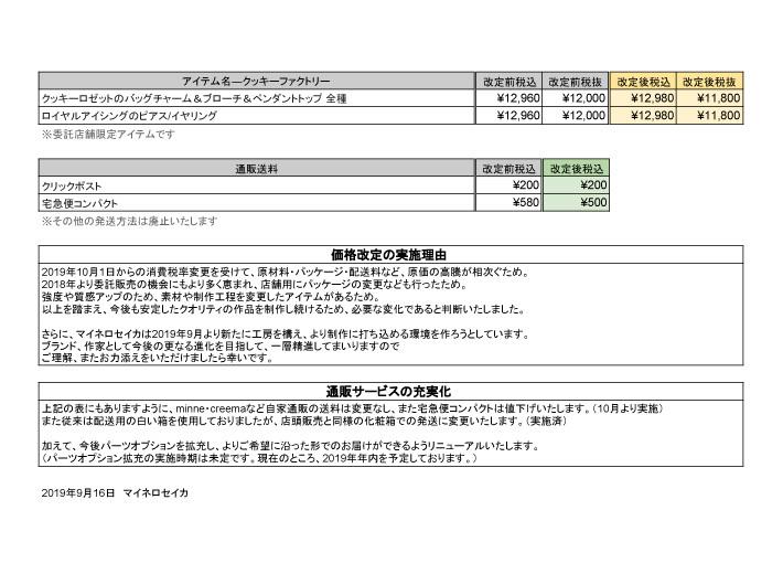 2019年10月価格変更表2