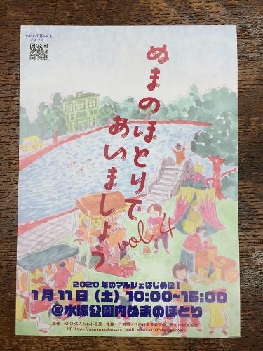 200108ぬまほとvol4ちらし表
