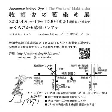 202004_牧禎舎の藍染め展info