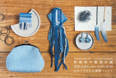 202004DM牧禎舎の藍染め展