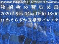 202004_牧禎舎の藍染め展バナー