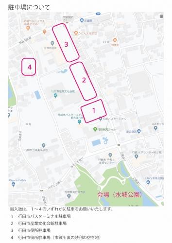 191030_ぬまほと駐車場