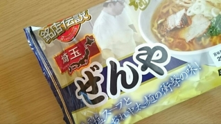 アイランド食品銘店伝説埼玉ぜんや2