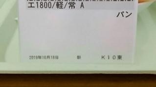 20191018朝8