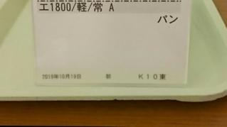 20191019朝2