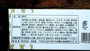 20191116(土)淡路屋11