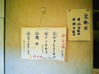 201006レストランテル