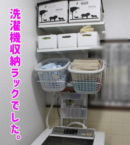 洗濯機収納ラック