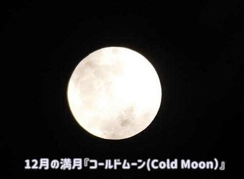 12月の満月『コールドムーン(Cold Moon)』2