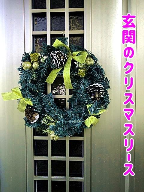 ドア飾り1