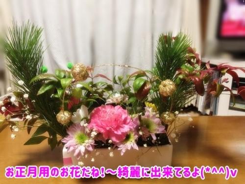 お正月用のお花だね