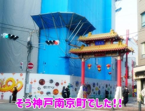南京町でした