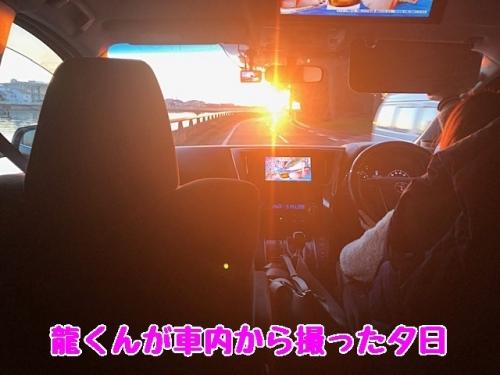 車内からの夕日