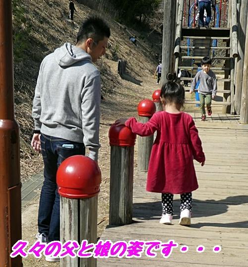 久々のち父と娘の姿