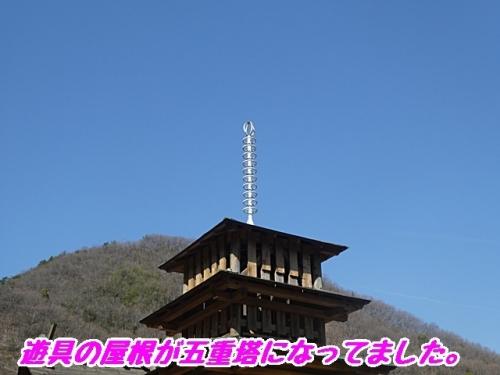 遊具に五重塔