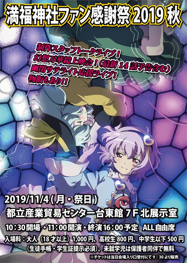 満福神社ファン感謝祭2019秋ポスター