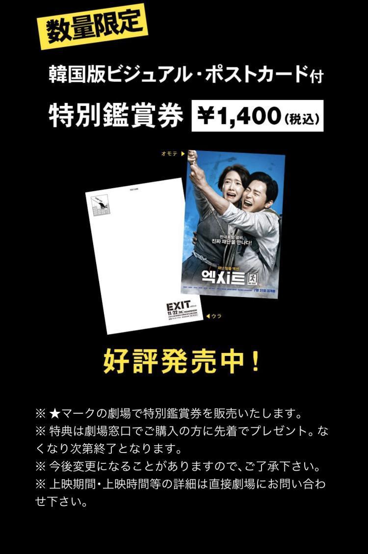 EXIT前売り1-2