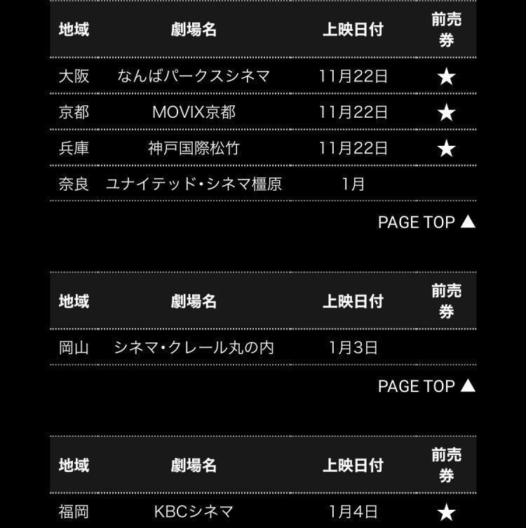 EXIT上映館2-2