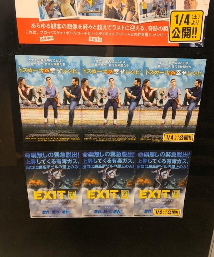 EXIT花103