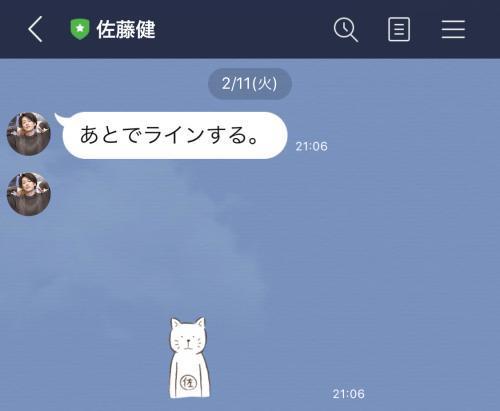 佐藤健1_convert_20200223115906