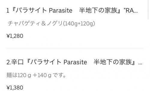 パラサイト1_convert_20200226013337