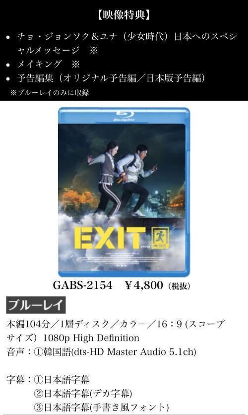 EXITDVD1-1_convert_20200118211351.jpg